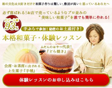 """和の文化は大好きだけど和菓子作りは難しい、敷居が高いと思っているあなたへ必ず喜ばれる!お店で売っているようなプロ並みの""""美味しい和菓子""""を誰でも簡単に作れる!本格和菓子・体験レッスン"""